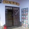 「いちの屋」 で「沖縄そば」350円(半額クーポン) #LocalGuides