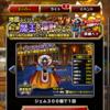 魔王・神獣フェス第2弾を20連した結果!