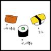 今週のお題「寿司」