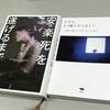 【おすすめ書籍】安楽死について考えるための本