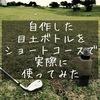 【ゴルフ】自作した目土ボトルをショートコースで使ってみたらかなり良かったよって話。