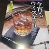 竹鶴政孝著「ウイスキーと私」を読みながら飲むブラックニッカクロスオーバー