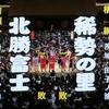 稀勢が担う日本。