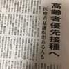 ▩ 新聞記事の裏読み 7月 ⑧