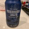 YOKOHAMA LAGER飲んだ