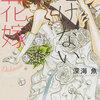 「抱けない花嫁」ネタバレ 【ボロボロのパンティー!?】