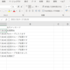 【Excel VBA】マクロの実行ログをExcelシート上に出力する方法