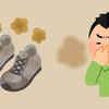 足・靴の臭い対策はグランズレメディじゃなくて、デオナチュレ一択だと思う