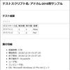 UWSCでデスクトップアプリの自動テスト