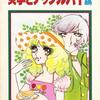 山本優子さんの「美季とアップルパイ」、可愛いカップルの恋愛ストーリー