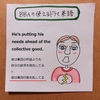 【BBAの使えるドラマ英語】彼は集団行動を乱してる~He's putting his needs ahead of the collective good.