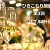 NHK「ハートネットTV」朗読記事:ひきこもり放浪記 第3回『バブル時代』経済的活況に追い詰められて