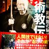 最新忍者本「忍術教伝」を読む
