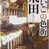 「さいごの色街 飛田」(井上理津子)