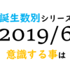 【数秘術】誕生数別、2019年6月に意識する事