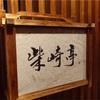 つつじヶ丘「 柴崎亭 」ワンタン中華そば (ラーメン45杯目)