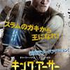 ガイ・リッチー度100%の英雄伝説「キング・アーサー」(2017)