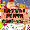 LANA(村上来渚)さん初単独イベント!クリスマスらなぱーてぃーへ行ってきた!!