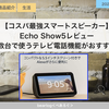 【コスパ最強スマートスピーカー】Echo Show5レビュー|複数台で使うテレビ電話機能がおすすめ
