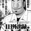 漫画【1日外出録ハンチョウ】1巻目