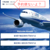 【ANA・全日空の新アプリはバグ発生中!】あなたのANAアプリではフライトの予約確認できますか?