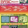 マイコンBASIC Magazine 1983年1月号を持っている人に  大至急読んで欲しい記事