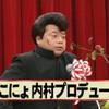 出川哲朗伝説のスピーチ