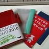 「ほぼ日手帳2010」買ったよ!