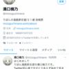 Twitter初心者
