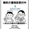 京都で老健【介護老人保健施設】をお考えの方へ