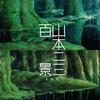 元ジブリ美術監督山本二三作品集「山本二三百景新装版」