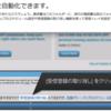 受信トレイを自動化 - 不要メルマガを一発解除?!  - Hotmail