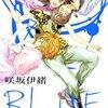 『BLUE』(咲坂伊緒、集英社)感想
