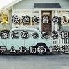 🎗快適な暮らしお家にあったら便利アイテムお勧め12選楽天🎗