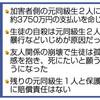 いじめ加害の2人に賠償命令 大津地裁 中2自殺「予見できた」 - 東京新聞(2019年2月20日)