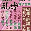 『江戸川乱歩電子全集20 随筆・評論 第5集』