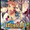 最近知ったローカル密着RPGゲーム『淡路島RPGゲーム はじまりの島 日本遺産』