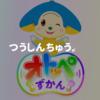 ポケモンGOより面白い?!子供向けアプリ オトッペ:NHKアニメ