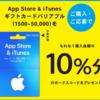 【4/26~5/9】(対象のコンビニ)App Store & iTunesギフトカードバリアブル(1500-50000)を購入し応募すると、もれなく購入金額の10%分のボーナスコードをプレゼント!