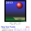 2013 年のパズル年賀状