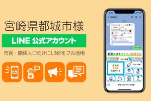 市民・関係人口向けにLINEをフル活用|宮崎県都城市様