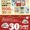 【ebookjapan】2つの30%OFFクーポン配布キャンペーンを開催中。3月27日(金)まで待つのとどっちがお得?