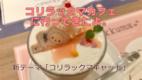 2017年 東京・表参道 コリラックマカフェに行ってきたよ。コリラックマキャットグッズのおすすめも紹介。