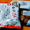 お豆腐三昧!(ダイエット2日目)