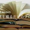 2019年に読んだ本