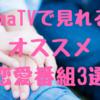 恋愛番組好きにオススメするAbemaTVで見れるオススメ番組3選