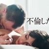 映画『不倫したい女』(見放題)