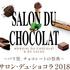 試食しまくってお気に入りのチョコ見つけてきた!~サロン・デュ・ショコラ2018 ジェイアール京都伊勢丹~