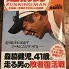 森脇さんの「走る男」、KBS京都で再放送中!!月〜金で朝の10時から!!