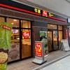 【デカ盛り】すき家 ボーノ相模大野店〜牛丼キング/大食い/裏メニュー/2200キロカロリー超え